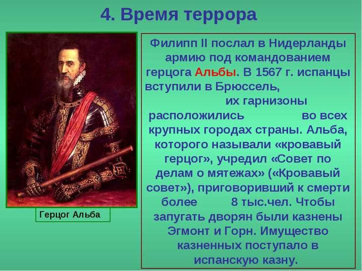 4. Время террора Герцог Альба Филипп II послал в Нидерланды армию под командо...