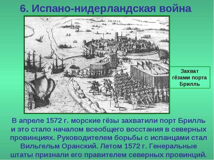 6. Испано-нидерландская война Захват гёзами порта Брилль В апреле 1572 г. мор...