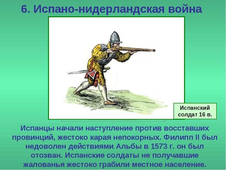 6. Испано-нидерландская война Испанцы начали наступление против восставших пр...
