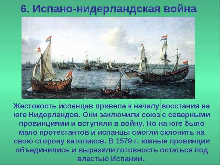 6. Испано-нидерландская война Жестокость испанцев привела к началу восстания ...
