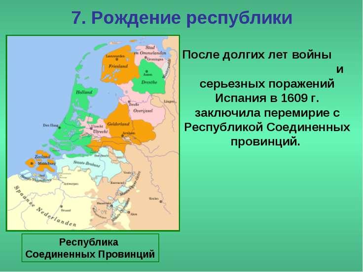 7. Рождение республики После долгих лет войны и серьезных поражений Испания в...