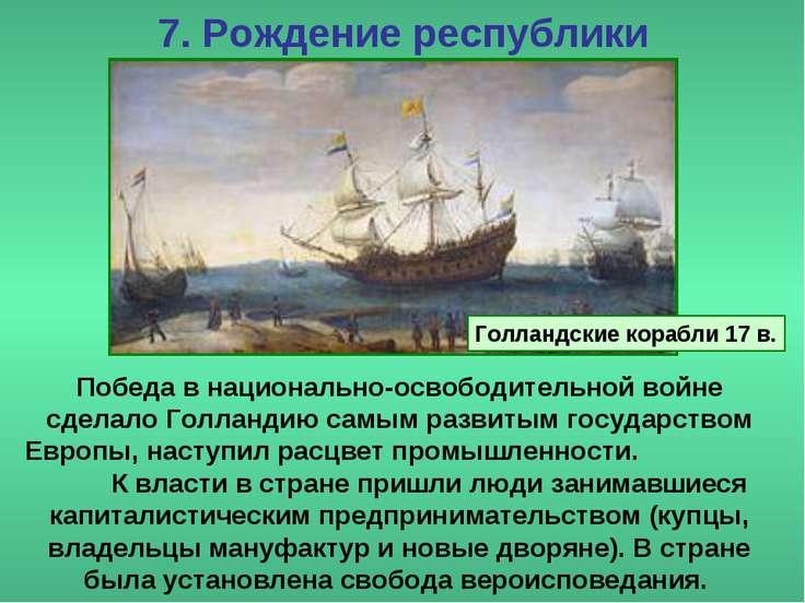 7. Рождение республики Победа в национально-освободительной войне сделало Гол...