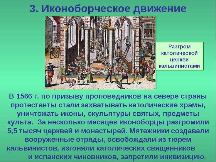 3. Иконоборческое движение В 1566 г. по призыву проповедников на севере стран...