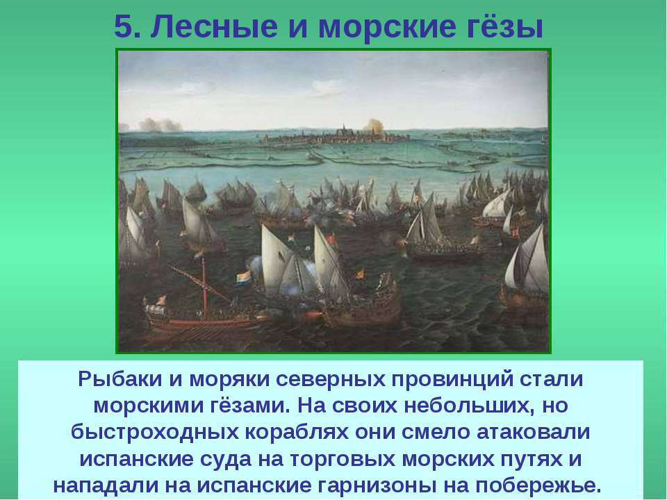 5. Лесные и морские гёзы Гёзами (нищими) испанцы презрительно называли нидерл...