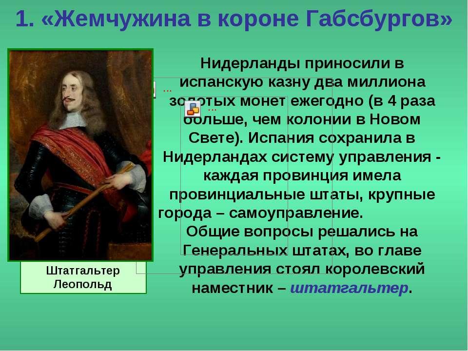 1. «Жемчужина в короне Габсбургов» Нидерланды приносили в испанскую казну два...