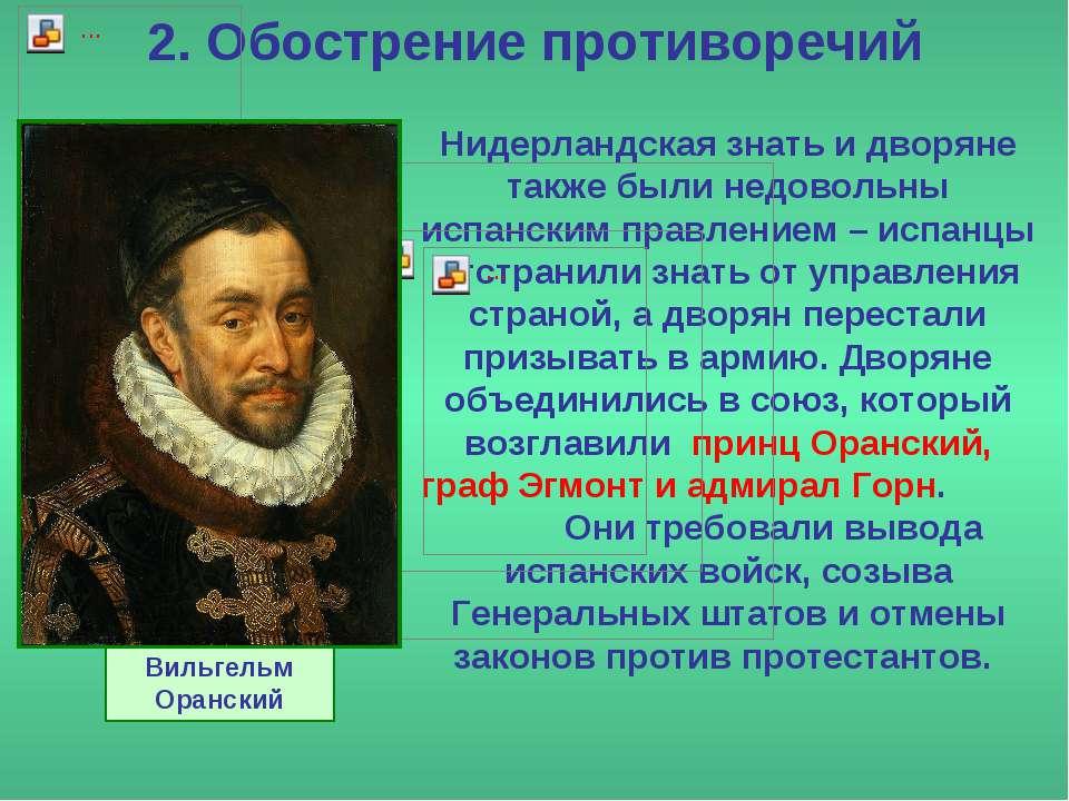 2. Обострение противоречий Нидерландская знать и дворяне также были недовольн...