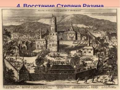 4. Восстание Степана Разина II этап восстания Весной 1670 г. начался второй п...