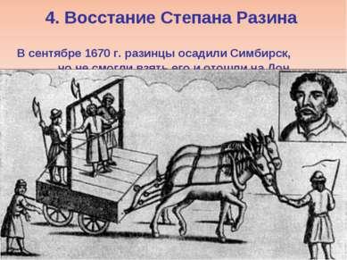 4. Восстание Степана Разина В сентябре 1670 г. разинцы осадили Симбирск, но н...