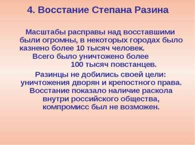 4. Восстание Степана Разина Масштабы расправы над восставшими были огромны, в...