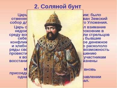 2. Соляной бунт Царь пошёл на уступки восставшим: было отменено взыскание нед...