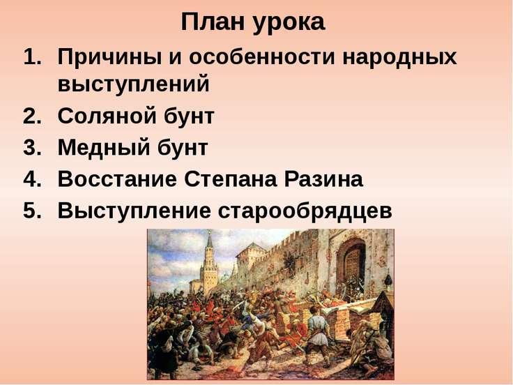 План урока Причины и особенности народных выступлений Соляной бунт Медный бун...