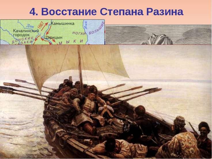 4. Восстание Степана Разина I этап – «Поход за зипунами» удачный грабительски...