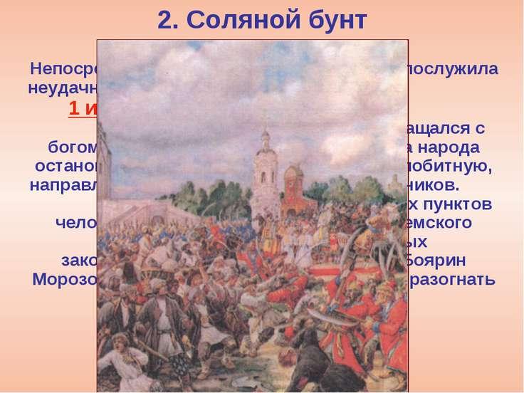 2. Соляной бунт Непосредственным поводом к восстанию послужила неудачная деле...