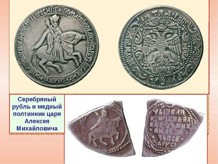 3. Медный бунт В XVII веке в Московском государстве не было собственных золот...