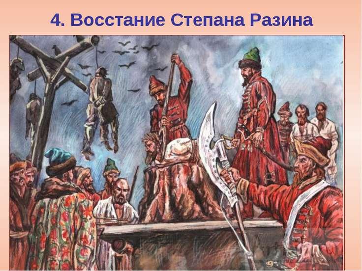 4. Восстание Степана Разина Недовольные и притесняемые крестьяне бежали из це...