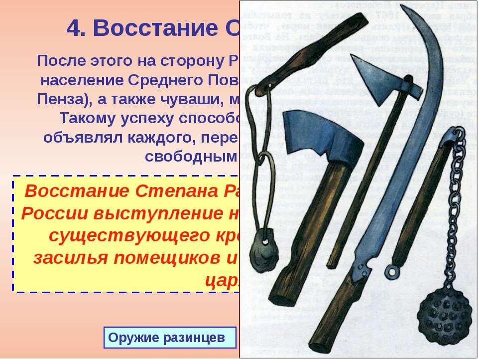 4. Восстание Степана Разина После этого на сторону Разина свободно перешло на...