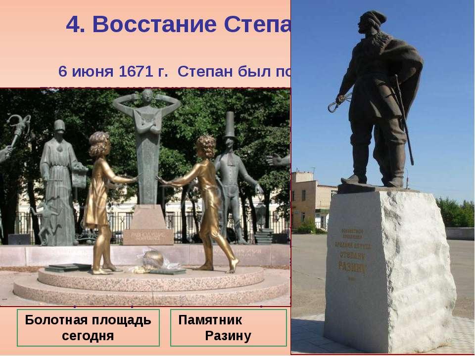 4. Восстание Степана Разина 6 июня 1671 г. Степан был после оглашения пригово...