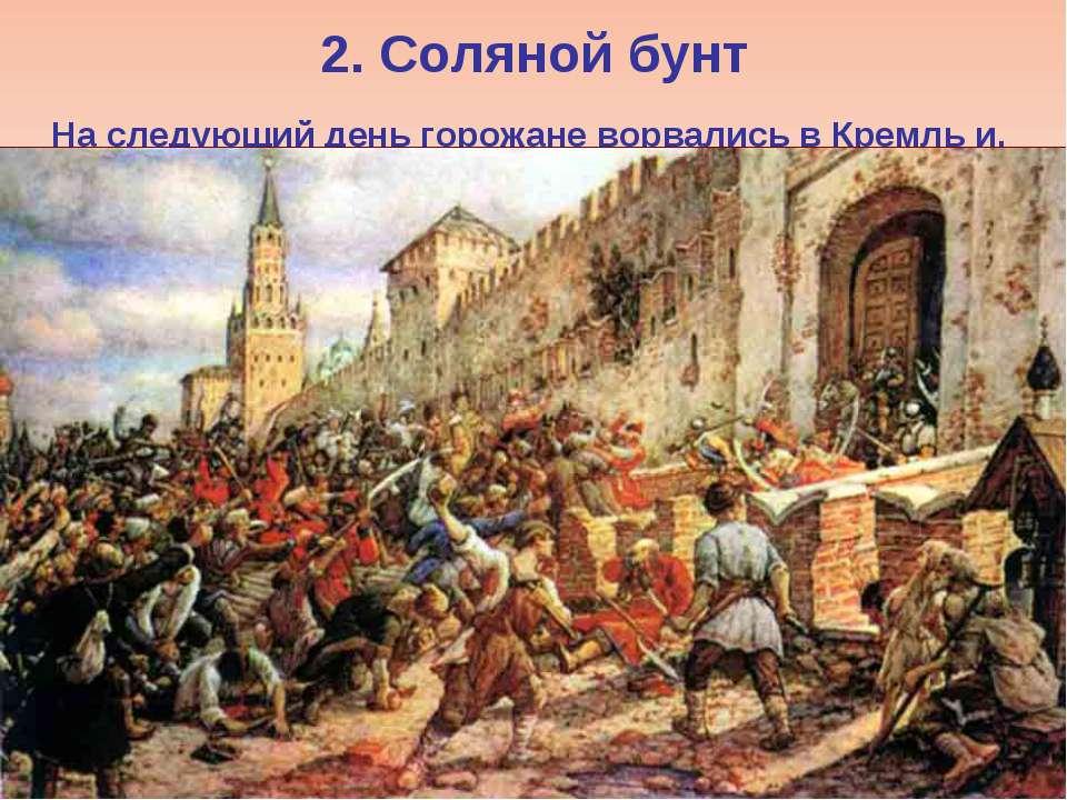 2. Соляной бунт На следующий день горожане ворвались в Кремль и, не поддаваяс...
