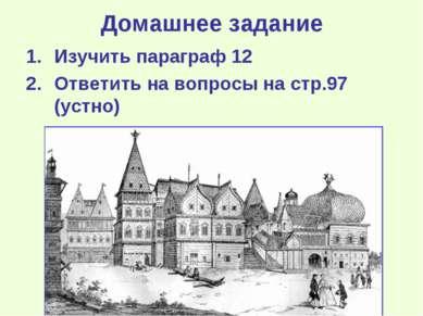 Домашнее задание Изучить параграф 12 Ответить на вопросы на стр.97 (устно)