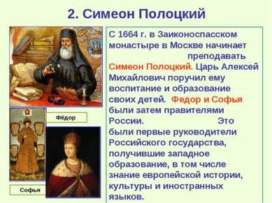 2. Симеон Полоцкий Софья C 1664 г. в Заиконоспасском монастыре в Москве начин...