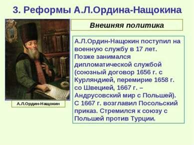 3. Реформы А.Л.Ордина-Нащокина А.Л.Ордин-Нащокин поступил на военную службу в...