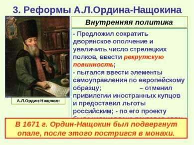 3. Реформы А.Л.Ордина-Нащокина - Предложил сократить дворянское ополчение и у...
