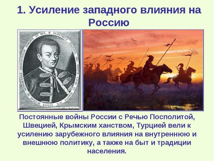 1. Усиление западного влияния на Россию Постоянные войны России с Речью Поспо...