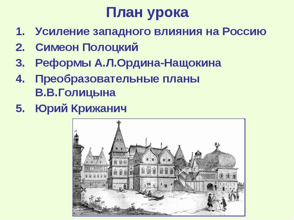 План урока Усиление западного влияния на Россию Симеон Полоцкий Реформы А.Л.О...