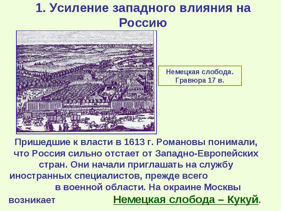 1. Усиление западного влияния на Россию Пришедшие к власти в 1613 г. Романовы...