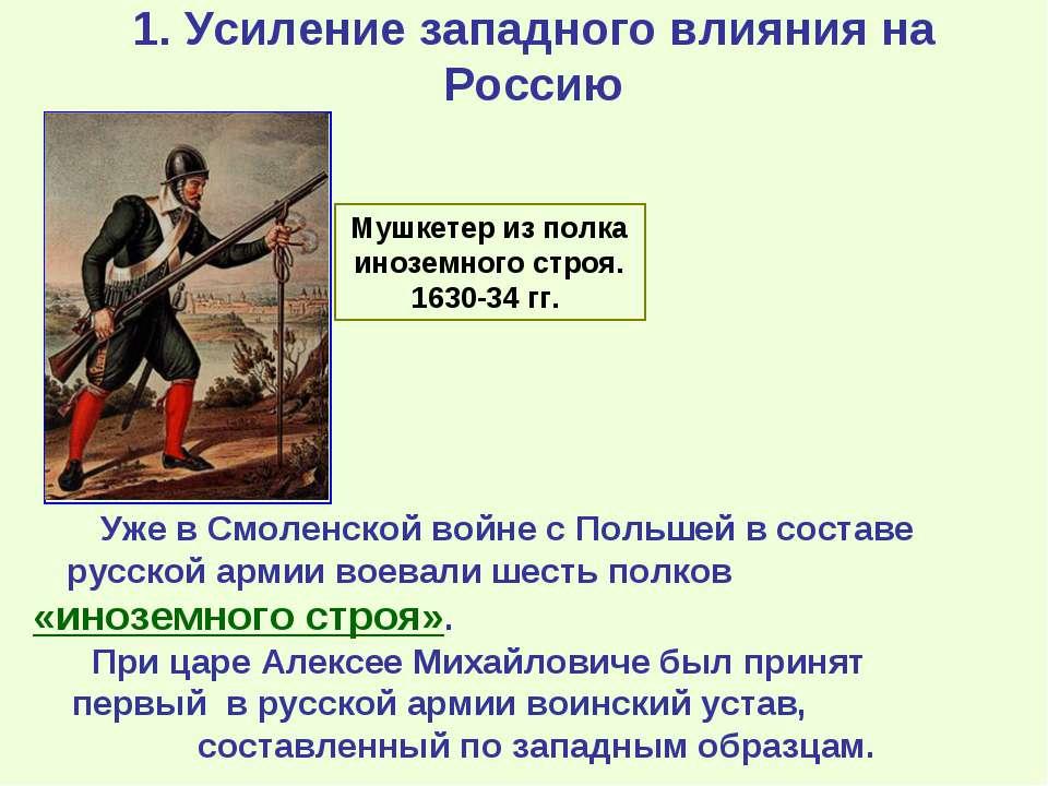 1. Усиление западного влияния на Россию Уже в Смоленской войне с Польшей в со...