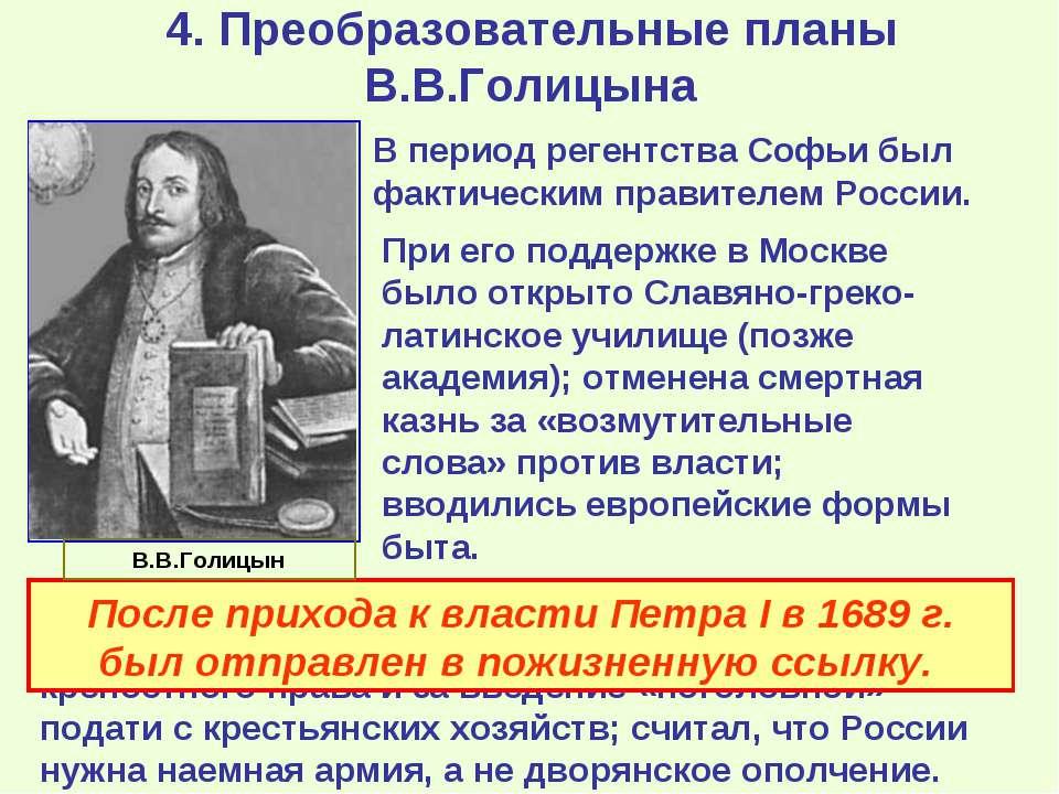 4. Преобразовательные планы В.В.Голицына В период регентства Софьи был фактич...