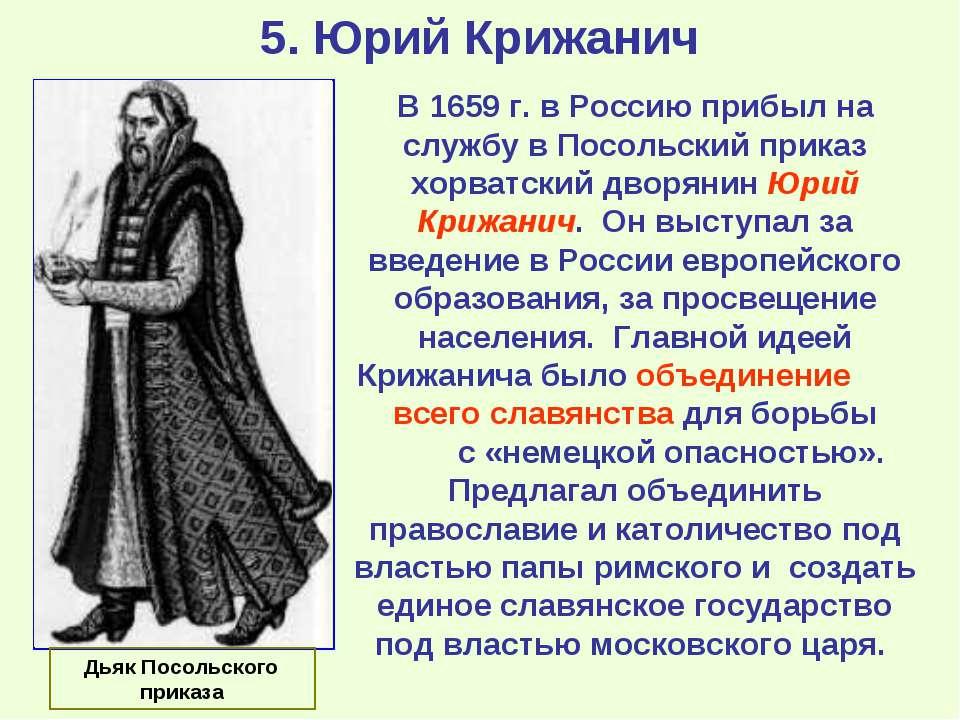 5. Юрий Крижанич В 1659 г. в Россию прибыл на службу в Посольский приказ хорв...