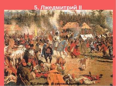 5. Лжедмитрий II В апреле 1608 года войско Лжедмитрия II подошло к Москве, ра...