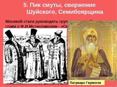 5. Пик смуты, свержение Шуйского, Семибоярщина Москвой стала руководить групп...
