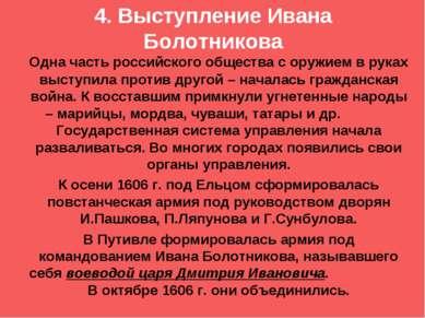 4. Выступление Ивана Болотникова Одна часть российского общества с оружием в ...