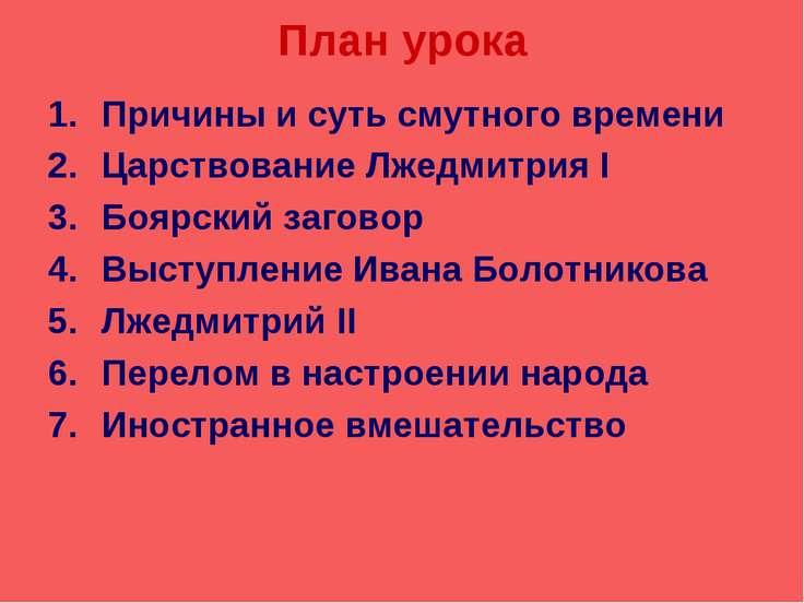 План урока Причины и суть смутного времени Царствование Лжедмитрия I Боярский...