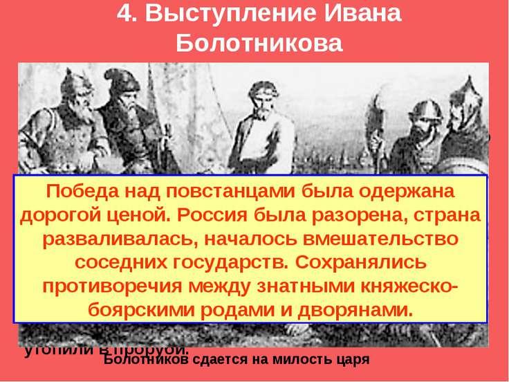 4. Выступление Ивана Болотникова Лидеры повстанческой армии не доверяли друг ...