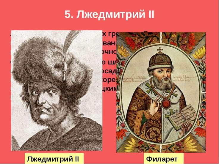 5. Лжедмитрий II Летом 1607 г. на западных границах России появляется новый с...