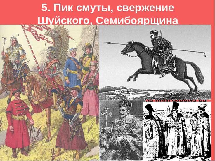 5. Пик смуты, свержение Шуйского, Семибоярщина Посольство во главе с Филарето...