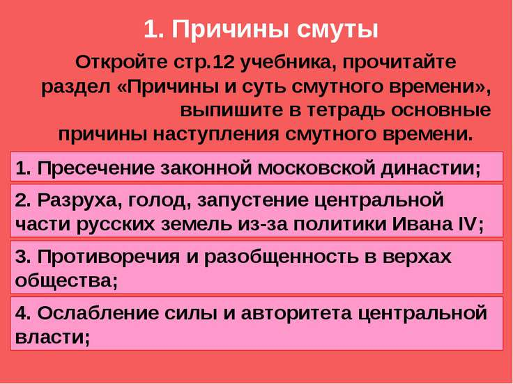 1. Причины смуты Откройте стр.12 учебника, прочитайте раздел «Причины и суть ...