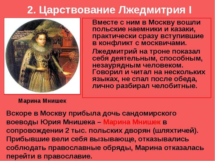 2. Царствование Лжедмитрия I Вместе с ним в Москву вошли польские наемники и ...