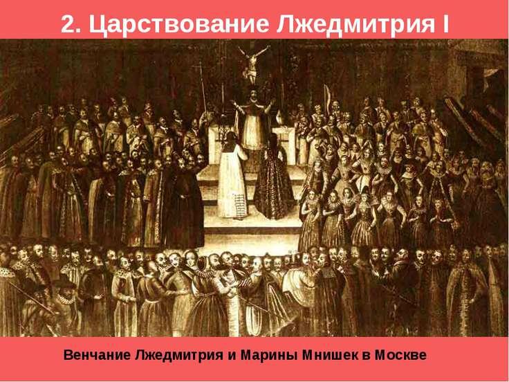2. Царствование Лжедмитрия I Лжедмитрий отправил из Москвы казаков, но поляки...