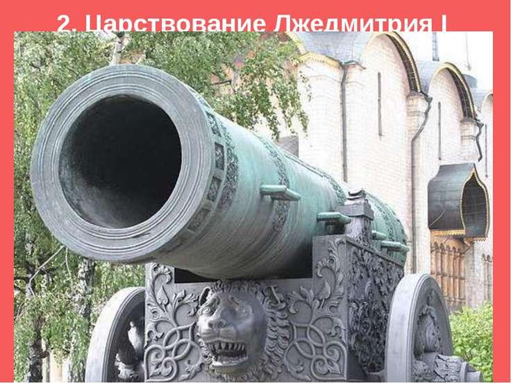 2. Царствование Лжедмитрия I Лжедмитрий начал готовить поход против Крымского...