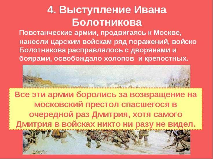 4. Выступление Ивана Болотникова Повстанческие армии, продвигаясь к Москве, н...
