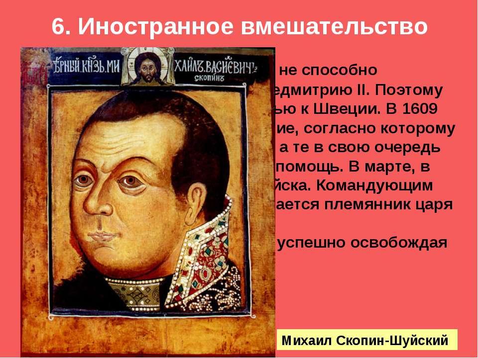 6. Иностранное вмешательство Правительство Шуйского было не способно самостоя...