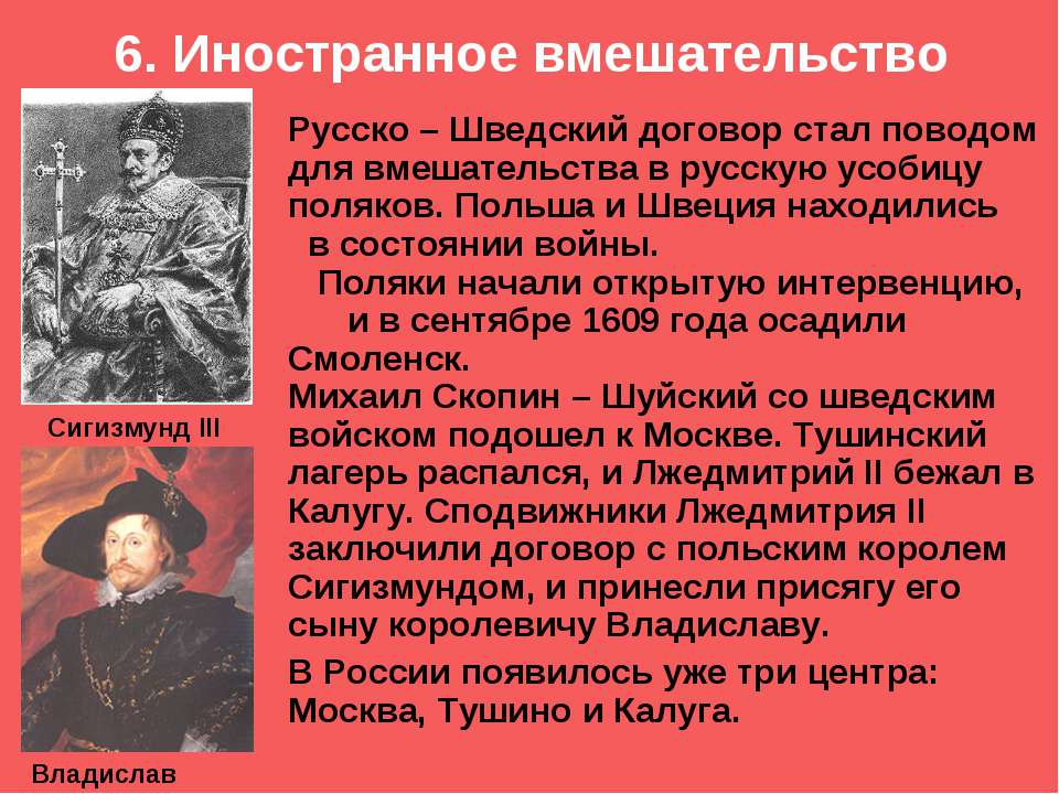6. Иностранное вмешательство Русско – Шведский договор стал поводом для вмеша...