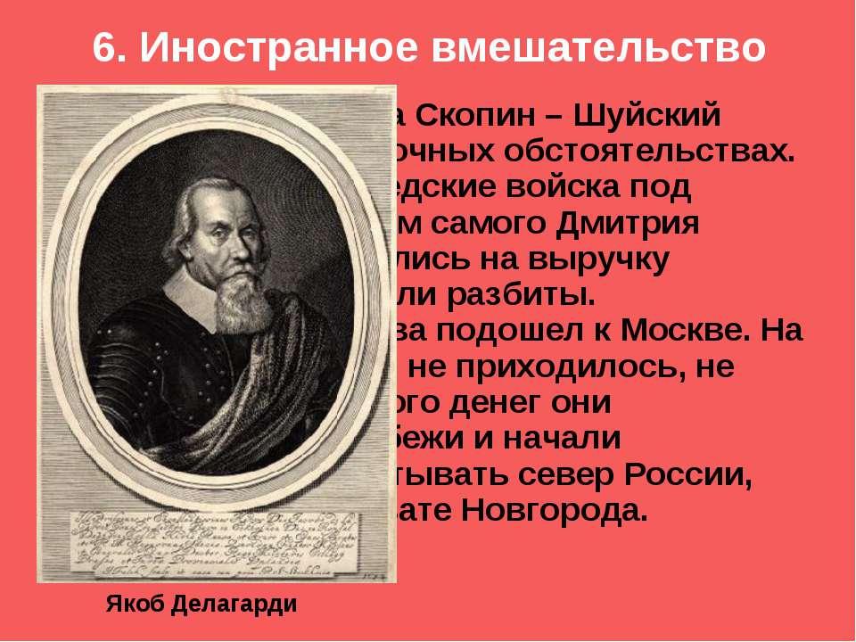 6. Иностранное вмешательство В апреле 1610 года Скопин – Шуйский умирает при ...