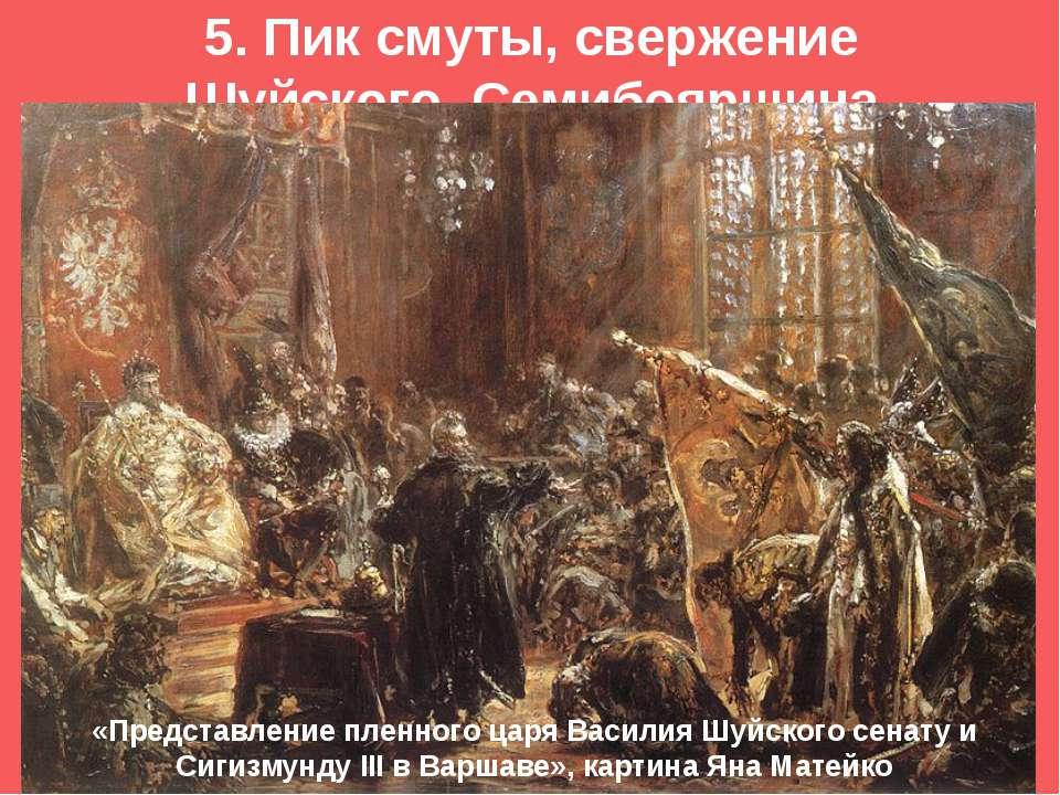 5. Пик смуты, свержение Шуйского, Семибоярщина Поражение царских войск от арм...