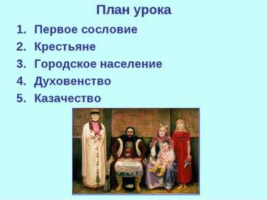 План урока Первое сословие Крестьяне Городское население Духовенство Казачество