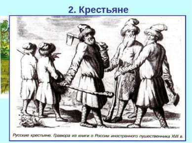 2. Крестьяне Самое многочисленное и неполноправное сословие – крестьяне: - го...